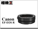 ★相機王★Canon EF-EOS R 鏡頭轉接環〔一般版〕公司貨【接受預訂】