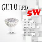 GU10 LED杯燈 5W【數位燈城 L...