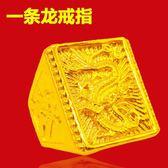 【優選】越南沙金戒指男士不掉色鍍黃金色戒指環女