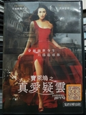 挖寶二手片-D42-正版DVD-印片【寶萊塢之真愛疑雲】-卡瑞斯瑪卡柏 吉米瑟奇(直購價)