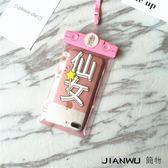 可愛小仙女6s手機防水袋蘋果