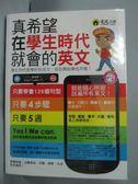 【書寶二手書T8/語言學習_YGO】真希望在學生時代就會的英文_蔡詠琳_附光碟