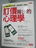 【書寶二手書T4/行銷_YJO】訂價背後的心理學_李.考德威爾
