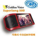 《麥士音響》 GoldenVoice金嗓 卡拉OK 伴唱機 SuperSong 500