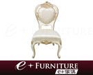 『 e+傢俱 』AC56 戴克斯特 Dexter 新古典餐椅 古典餐廳設計 | 布質餐椅 | 半牛皮 | 餐椅 可訂製