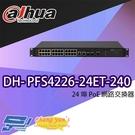 高雄/台南/屏東監視器 大華 DH-PFS4226-24ET-240 24埠 PoE 網路交換器