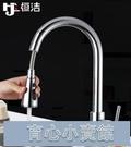 單水龍頭 廚房抽拉式水龍頭冷熱家用水槽洗菜盆可伸縮全銅旋轉萬向龍頭防濺 育心館