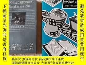 二手書博民逛書店Culture罕見Imperialism 文化帝國主義Y3506