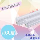 led燈管價格 T5 燈管 2呎 9W 日光燈管(白光)-10入