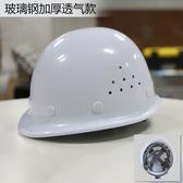 安全帽工地高強度abs男施工建筑工程領導電工勞保透氣加厚頭盔 喵可可