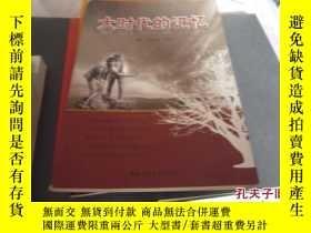 二手書博民逛書店罕見大時代的記憶籤贈本Y88015 .於立波, 新疆美術攝影出版
