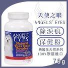 *WANG*美國Angels Eyes.天使之眼除淚痕保健粉75克,天使牌淚腺通,100%原裝進口