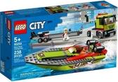 【LEGO樂高】CITY 賽艇運輸車 #60254