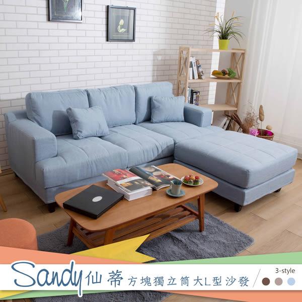 ♥多瓦娜 Sandy小仙蒂方塊獨立筒L型沙發-740 沙發 L型沙發