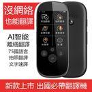 K1 Pro AI智能自動翻譯機 1200萬畫速拍照翻譯 對話翻譯 4G內存録音筆 出國必備品 75國語言