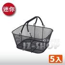 鐵網購物籃(迷你-黑) 金屬手提籃 收納籃 分類籃 置物籃 超市賣場(一組5入)