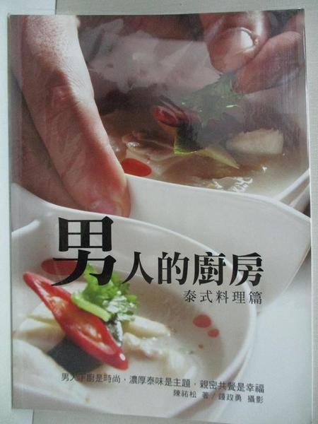 【書寶二手書T2/餐飲_EBB】男人的廚房-泰式料理篇原價_280_陳祐松