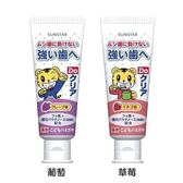 SUNSTAR 巧虎幼童牙膏 70g 草莓/葡萄 兩款可選【PQ 美妝】