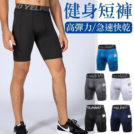 側口袋 腰花高彈力速乾健身短褲 運動緊身短褲 5色 S-2XL碼【PS61151】