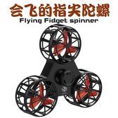 飛行指尖陀螺手指間回旋飛行器磁懸浮會飛減壓玩具超夯黑科技玩具