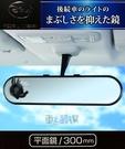 車之嚴選 cars_go 汽車用品【WD-298】日本 NAPOLEX Disney 米奇反射頭型 平面車內後照後視鏡 300mm