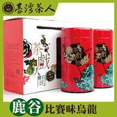 台灣茶人 鹿谷比賽級烏龍超值禮盒(茶戲人間系列)