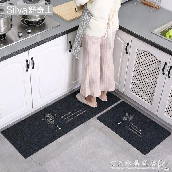 廚房地墊門口浴室進門防滑防油吸水家用長條臥室客廳門墊腳墊地毯『CR水晶鞋坊』