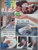 【書寶二手書T1/設計_YBO】漂亮做家事!_日本主婦友社