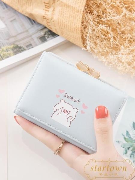 女士錢包時尚 短款韓版學生小零錢包可愛卡通硬幣錢夾【繁星小鎮】