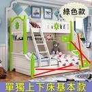 【千億家居】航海夢綠色款兒童床組/單獨上下床基本款/實木家具/高低母子床/KL135-16