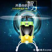 司馬無人機兒童電動遙控飛機耐摔三通道直升機充電玩具男孩 igo漾美眉韓衣