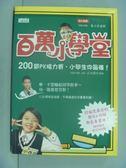 【書寶二手書T6/少年童書_LLA】百萬小學堂-200題PK接力賽_友松製作