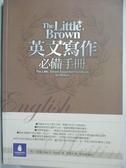 【書寶二手書T2/語言學習_LCY】英文寫作必備手冊_原價420_珍‧亞倫