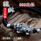 (已開光)999純銀復古貔貅手鍊 純手工編織手繩【SW302255】