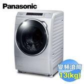 國際 Panasonic 13公斤ECONAVI洗脫滾筒洗衣機 NA-V130DW