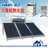 鴻茂太陽能電熱水器 HM-300-2LB 太陽能熱水器 二片式集熱板 300公升容量【含安裝】【限中部】