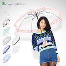 【JoAnne就愛你】雙龍牌花漾自動透明雨傘 加大傘面防風直立傘安全兒童傘A0557J