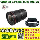 《映像數位》 Canon  EF 16-35mm f/2.8L III USM 鏡頭  【日本製 平輸新品保固一年】***