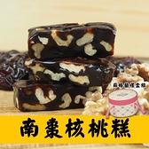 南棗核桃糕 蘇格蘭禮盒 450g 送禮自用兩相宜 【甜園】