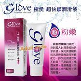 潤滑液 情趣用品 Glove極愛(粉嫩)超快感潤滑液-嫩『滿千88折』