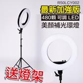 黑熊館 480顆 LED可調色環形補光燈套組 送2米燈架 鏡子 手機夾 眼神光環燈 環型補光燈 CY002