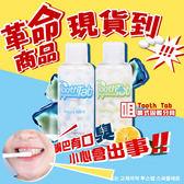 韓國 Tooth Tab 咀嚼式固體牙膏錠 42g【Miss Sugar】【K4002470】