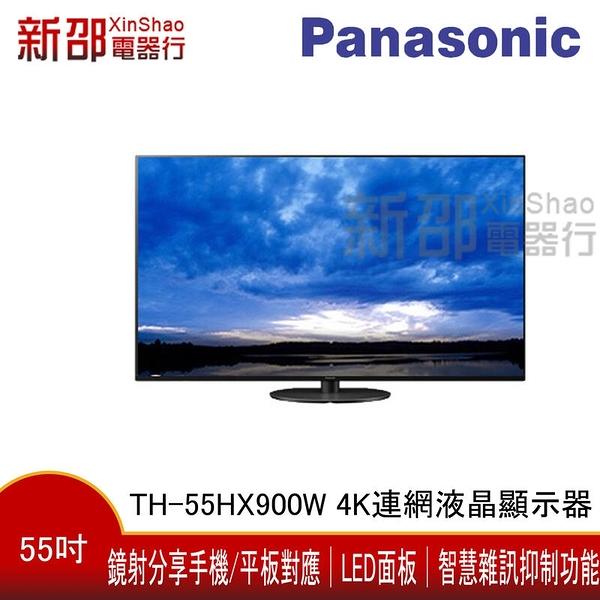 *新家電錧*【Panasonic國際TH-55HX900W】55吋4K聯網液晶顯示器