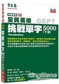 中級挑戰單字5000(下)