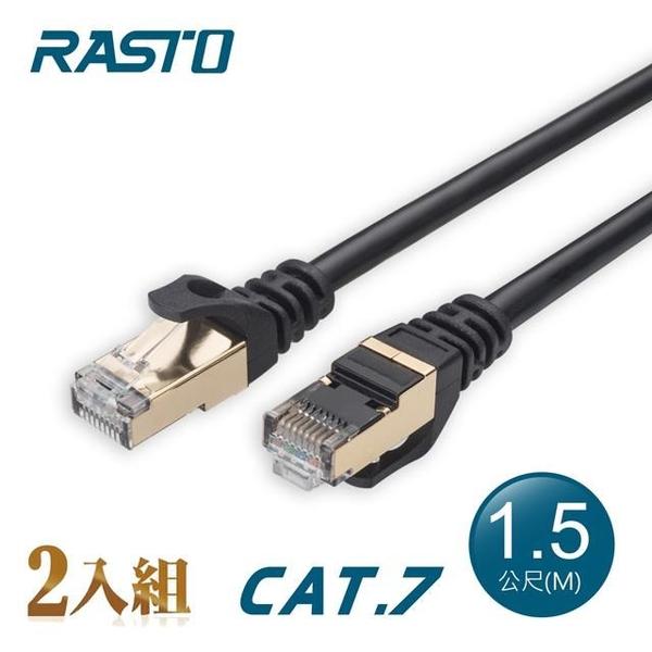 【南紡購物中心】【2入組】RASTO REC7 極速 Cat7 鍍金接頭SFTP雙屏蔽網路線-1.5M