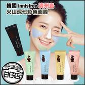 韓國 innisfree 彩色火山泥面膜 70ml 多款 保濕 抗痘 彈力 保濕 淨白 柔嫩肌膚甘仔店3C配件