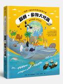 翻轉‧動物大地圖:一邊學一邊玩的折疊地圖書中書  -小遠足(購潮8)