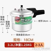 高壓鍋家用瓦斯爐商用大容量 防爆小型迷你壓力鍋CY『新佰數位屋』