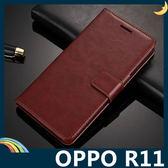 OPPO R11 瘋馬紋保護套 皮紋側翻皮套 附掛繩 商務 支架 插卡 錢夾 磁扣 手機套 手機殼 歐珀