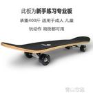 四輪滑板公路滑板滑板初學者青少年兒童男女生成人專業青山市集